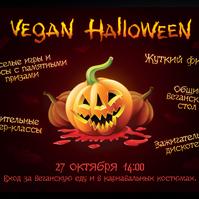 Листовка для веган-хеллоуина клуба андеграунд-тематики