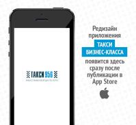 Редизайн приложения Такси 956 + адаптация под Android, разметка, нарезка графики, 42 экрана