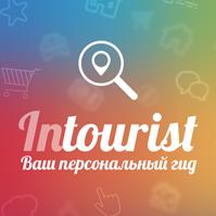 Приложение Intourist для Испании
