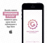 PushToStart, IT-услуги для предпринимателей, iPhone, Android