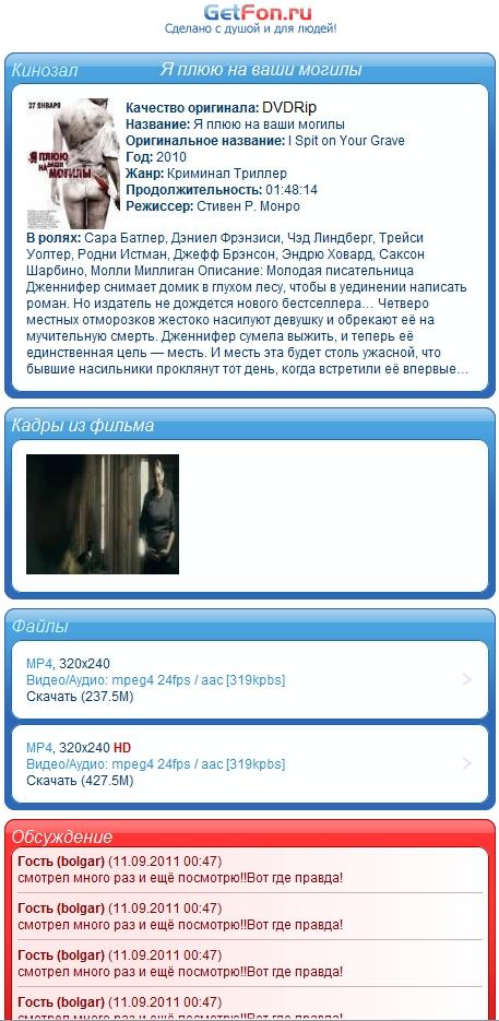 Верстка touch дизайна GetFon.ru