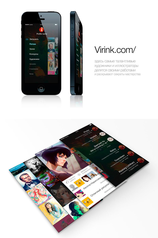Приложение клиент сайта Virink