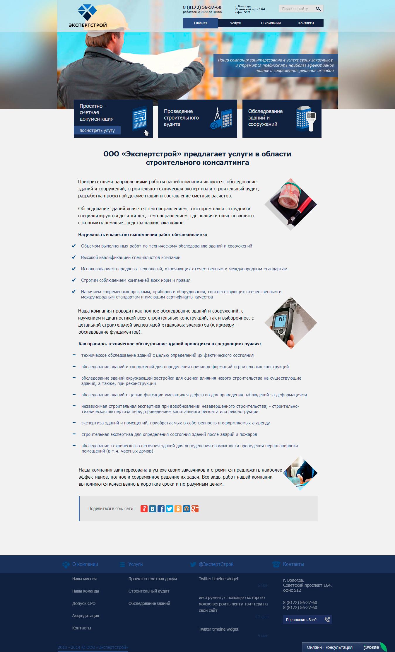 Корп. сайт для строительно консалтинговой организации