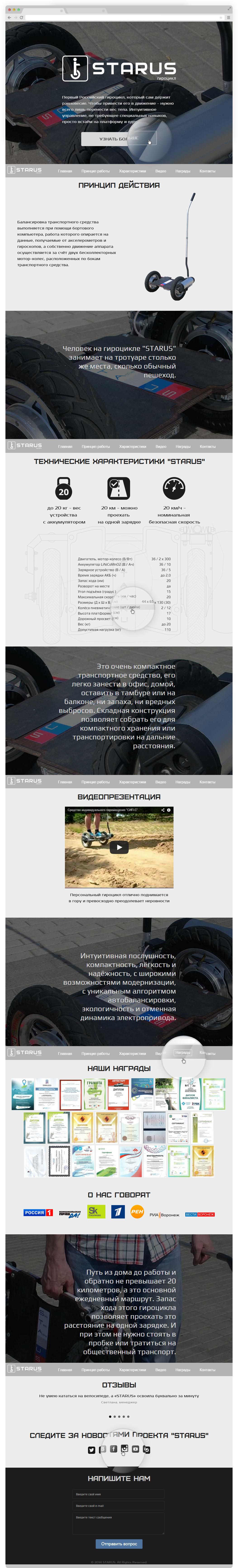 Сайт - презентация гироцикла