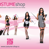 CostumeShop