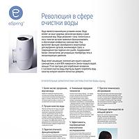 eSpring