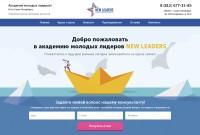 """Разработка дизайна Главной страницы для """"Академии молодых лидеров"""""""