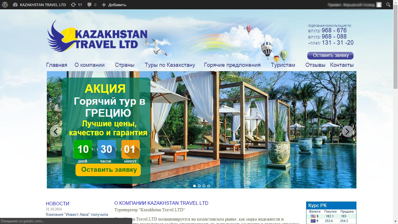 Kazakhstan Travel LTD