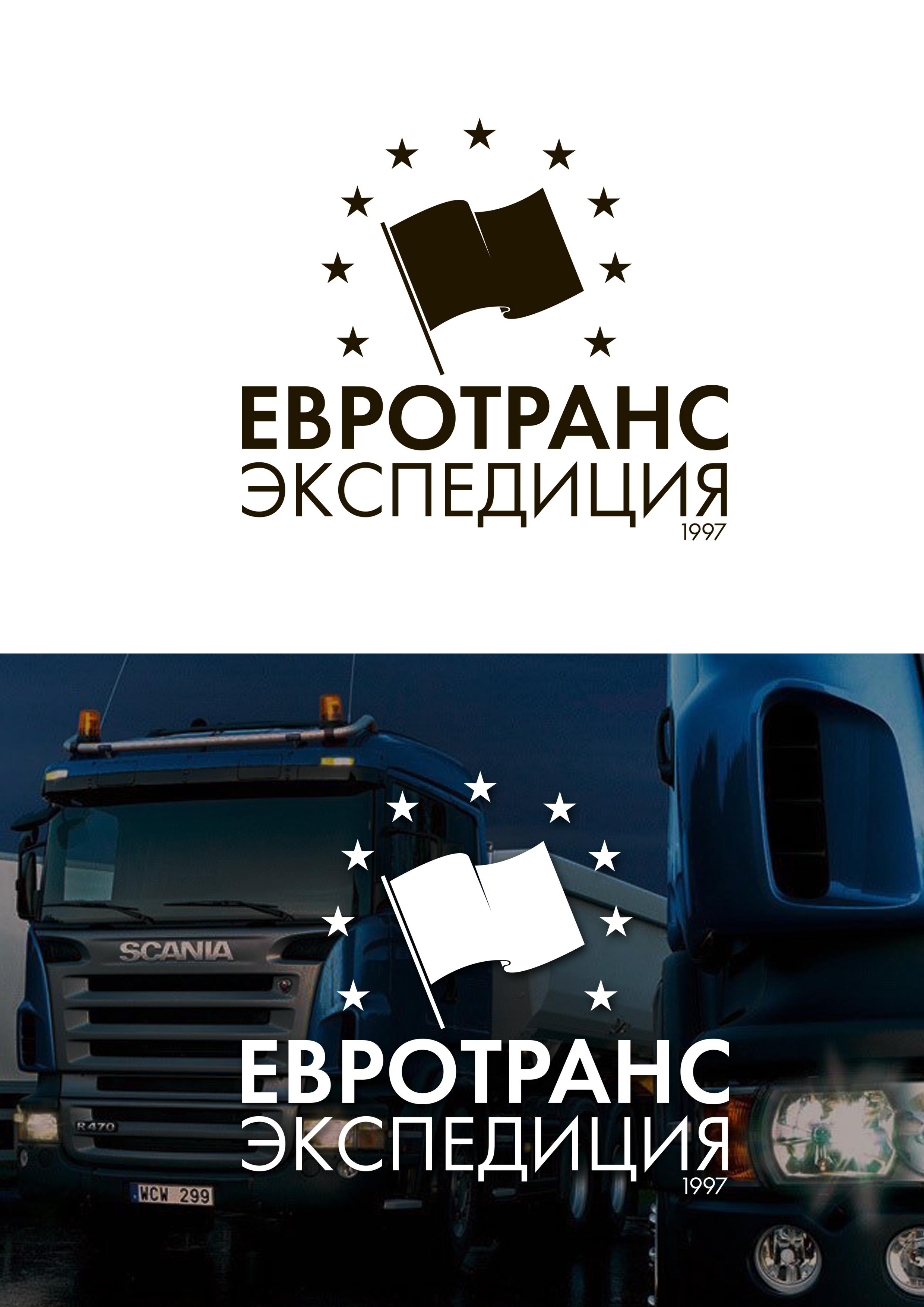Предложите эволюцию логотипа экспедиторской компании  фото f_325590364e66b25a.jpg