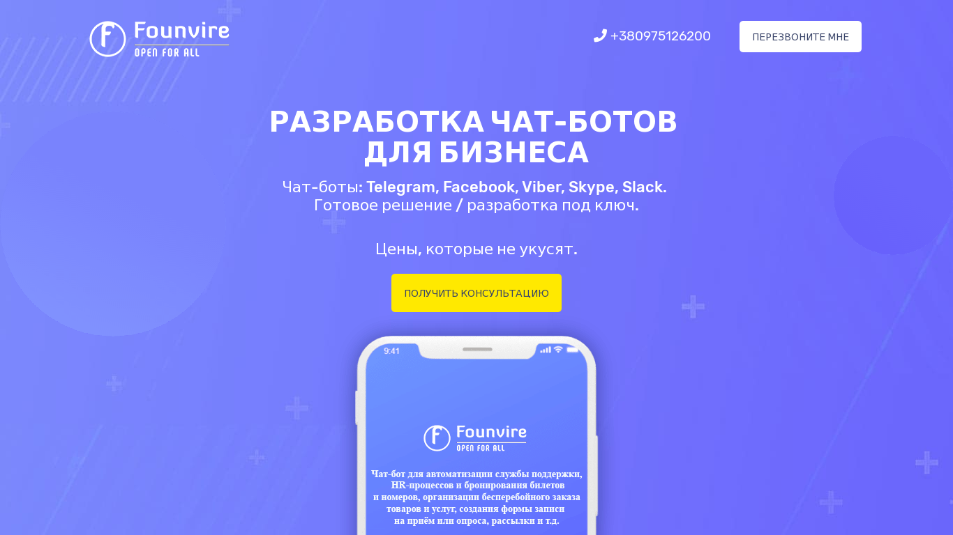 """Landing Page """"Founvire"""""""
