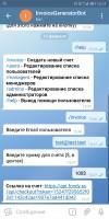 Чат-бот InvoiceGeneratorBot