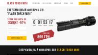 "Landing Page с элементами Интернет-магазина ""Flash Torch Mini"""