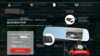 "Landing Page с элементами Интернет-магазина ""Blackbox DVR"""