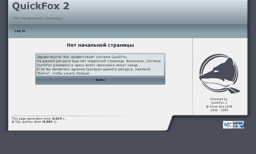 Дизайн QuickFox 2