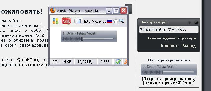 Музыкальный проигрыватель (QuickFox 2)
