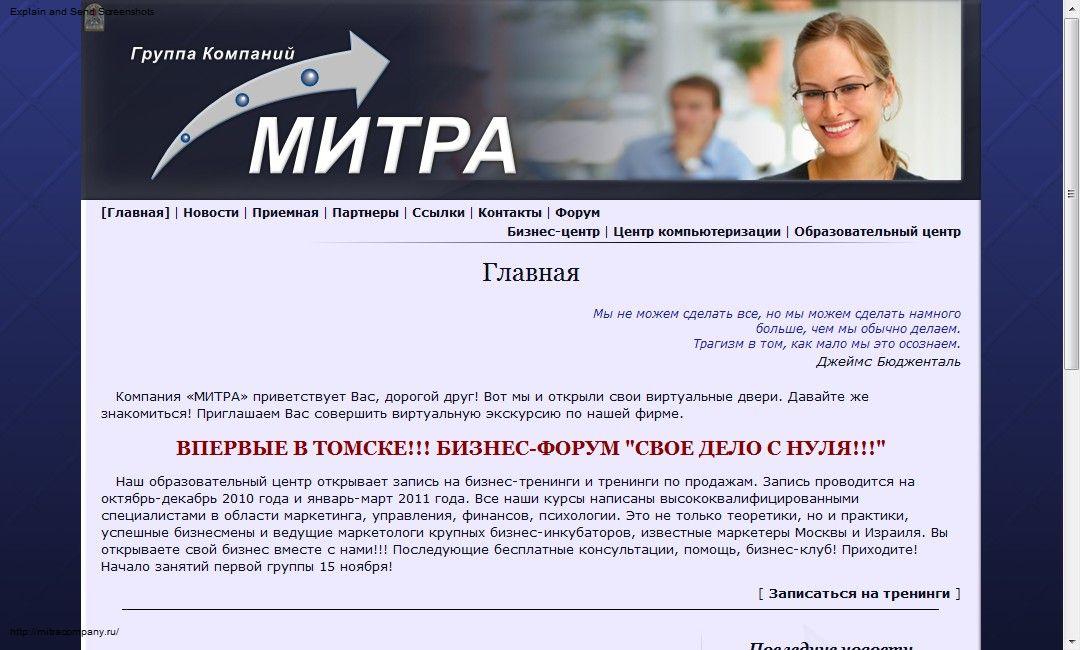 Сайт ГК «МИТРА»