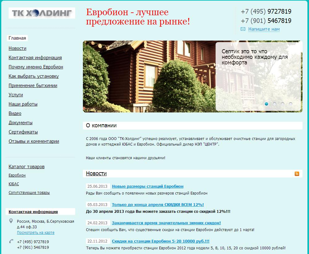 Сайт компании ТК Холдинг