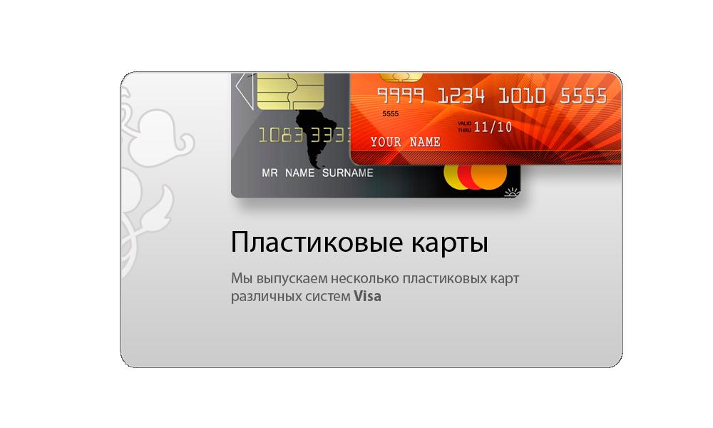 Дизайн карты Visa