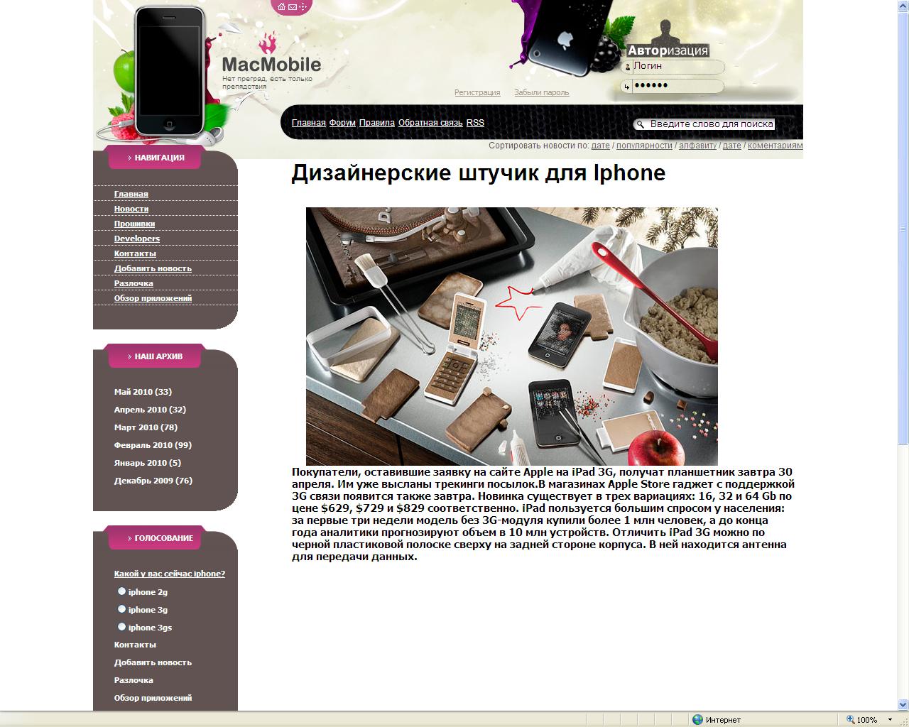 Верстка сайта по макету PSD - MacMobile