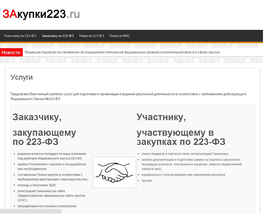 Сайт компании, занимающейся услугами консалтинга
