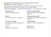 Перенастройка/актуализация директа для адвоката.