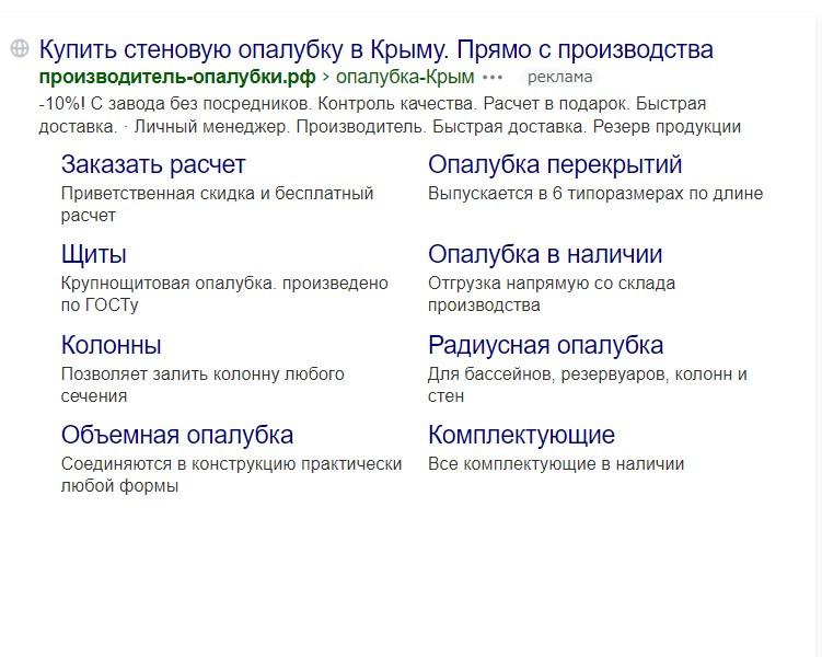 Директ для завода по производству опалубочных систем (b2b) вся РФ