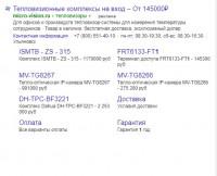 "Создание РК ""Под ключ"" для магазина тепловизоров-термометров."