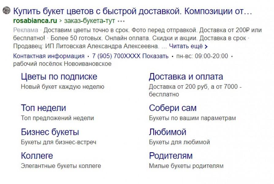 Директ для доставки цветов по локальным районам Москвы и МО