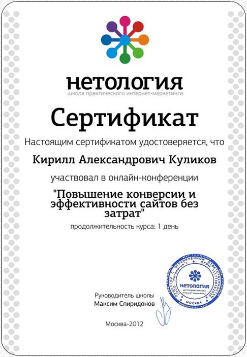 Повышение квалификации Сертификат 1