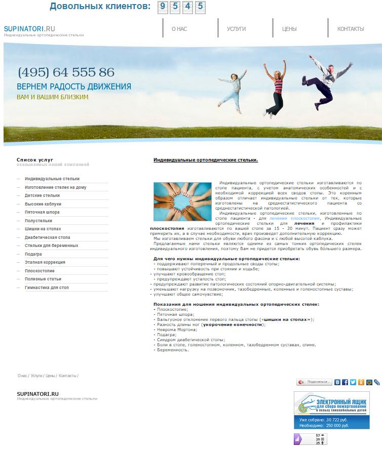 Сайт ортопедического кабинета