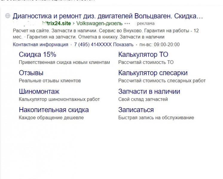 Директ для автосервиса. Локальные районы Москвы