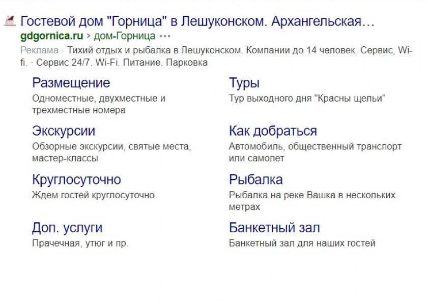 Директ для гостевого дома в Архангельской области