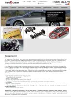 Сайт автомобильного тех.центра