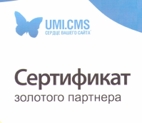 Сертификат золотого партнера