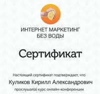 Повышение квалификации Сертификат