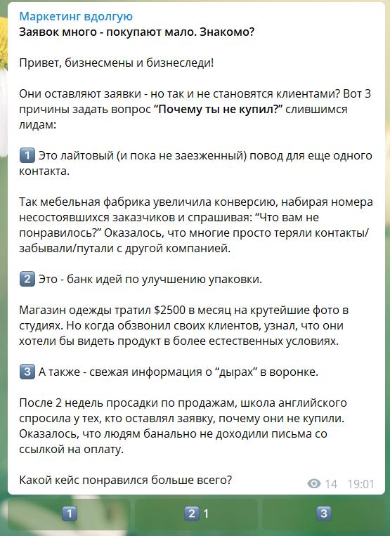 Контент в Telegram-канал курсов по маркетингу