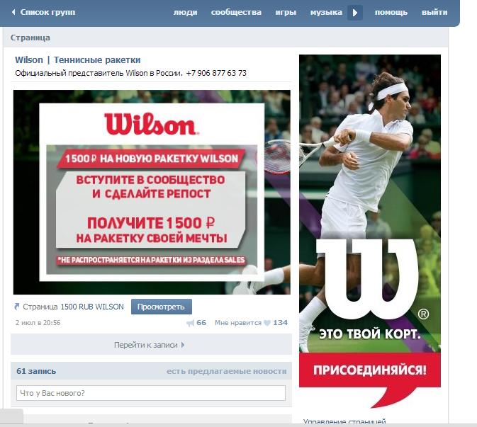 Продвижение официального поставщика Wilson в России (ВКонтакте)