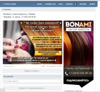 Продвижение бренда BonAmi ВКонтакте