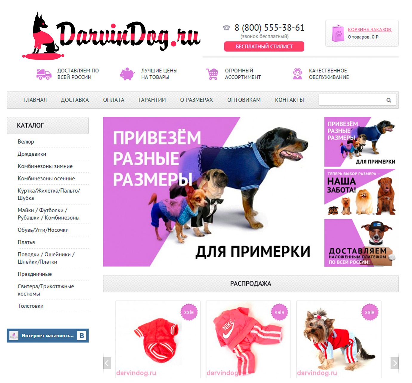 Создать логотип для интернет магазина одежды для собак фото f_815564b3a7c872a6.jpg