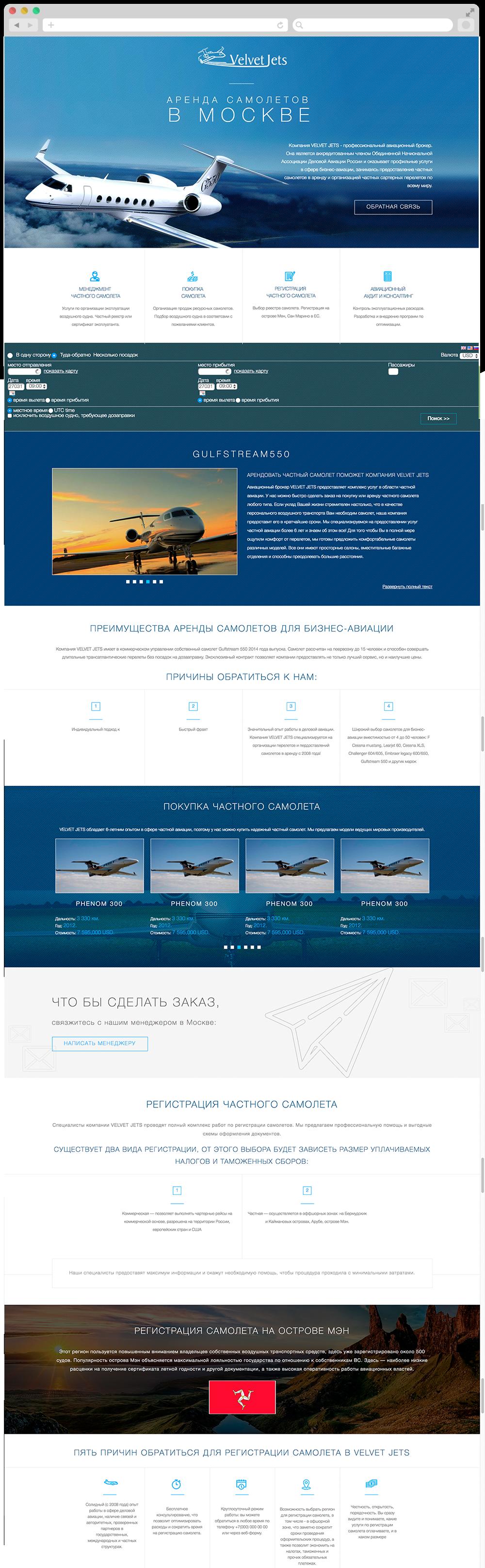 Сервис продажи авиобилетов