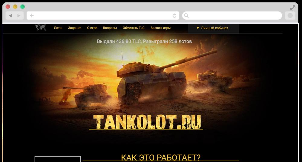 Рулетка танки