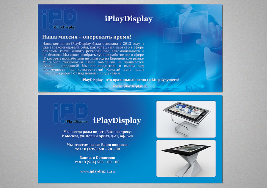 флаер для презентации фирмы iPD
