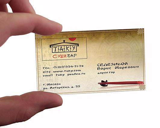 Визитная карточка суши бара