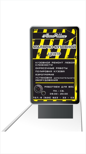 "штендер автомастерской ""Авто-Шик"""