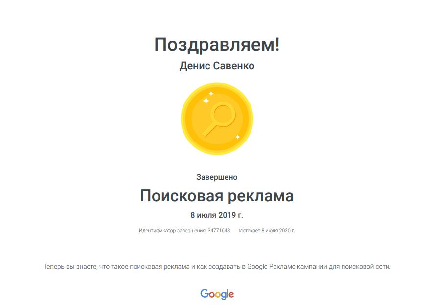 Специалист в Поисковой рекламе Google
