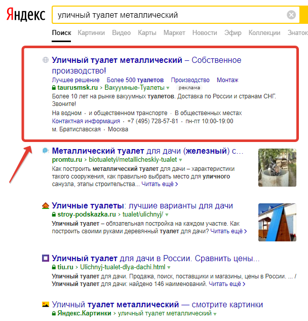 Вакуумные туалеты - Россия, СНГ