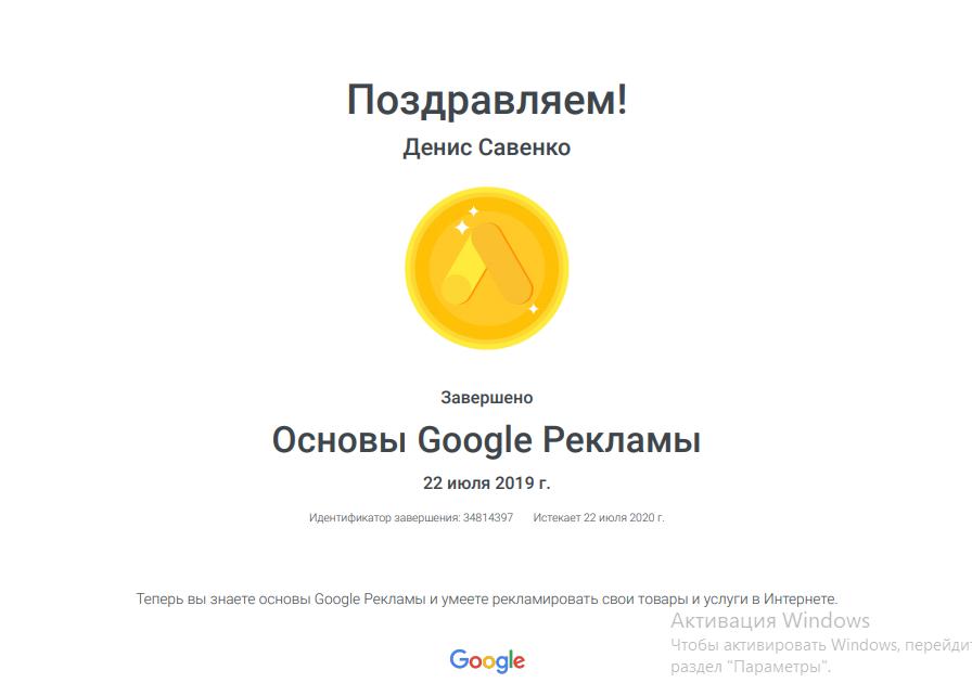 Специалист по Основам Google рекламы