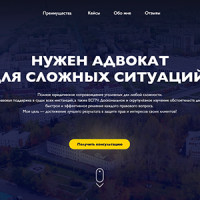 Адвокат / Дизайн сайта