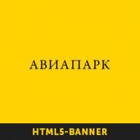 Авиапарк / HTML5-Баннер