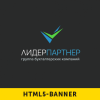 Лидер Партнер / HTML5-Баннер